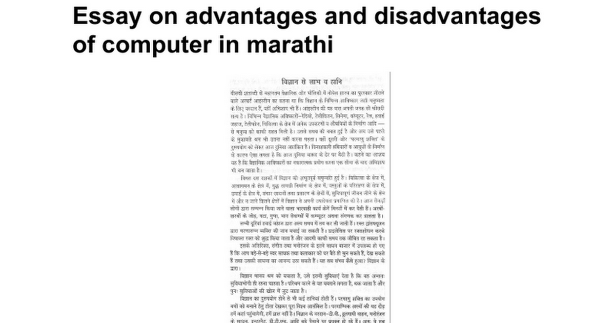 essay on advantages and disadvantages of computer in marathi essay on advantages and disadvantages of computer in marathi google docs