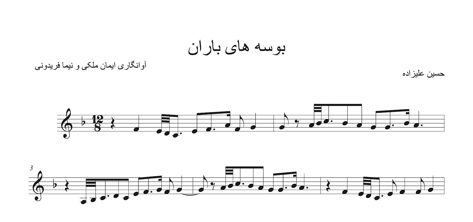 نت بوسههای باران حسین علیزاده راستپنجگاه فا با حاشیهنگاری نیما فریدونی