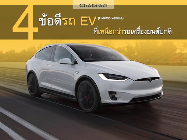 4 ข้อดีของรถ EV ที่รถใช้เครื่องยนต์ธรรมดาให้ไม่ได้