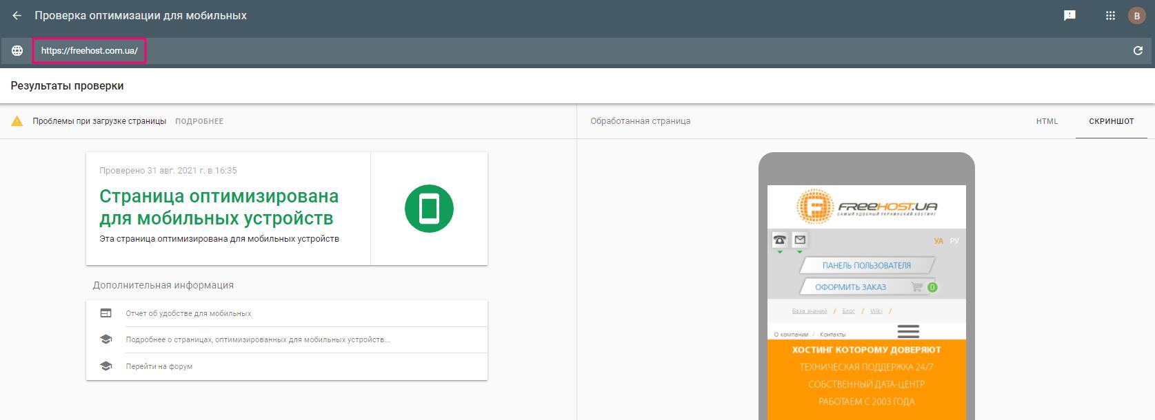 Проверка на мобилопригодность с помощью Mobile-Friendly