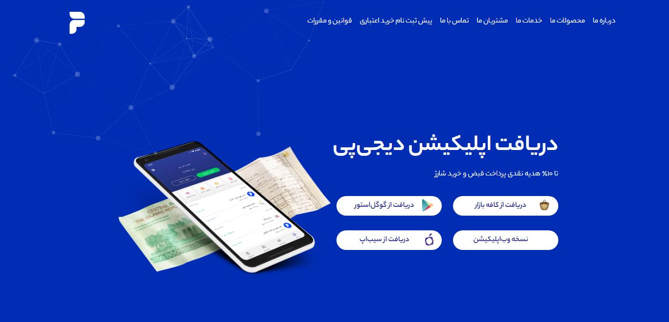 لندینگ پیج اپلیکیشن ایرانی دیجیپی