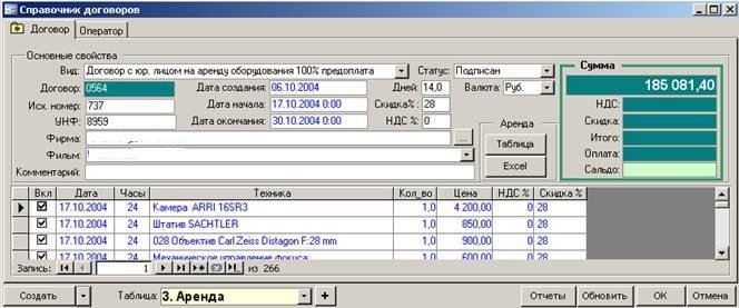 D:\01 Программы\0967 Аренда оборудования\!Публикация\0969 Аренда оборудования.files\image008.jpg