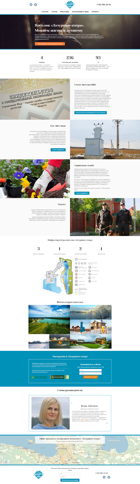 Пример страницы «О поселке»
