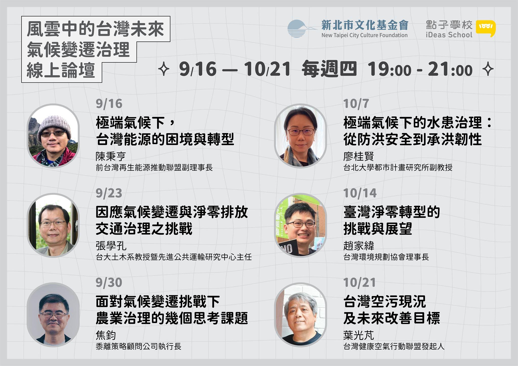 風雨中的台灣未來系列講座