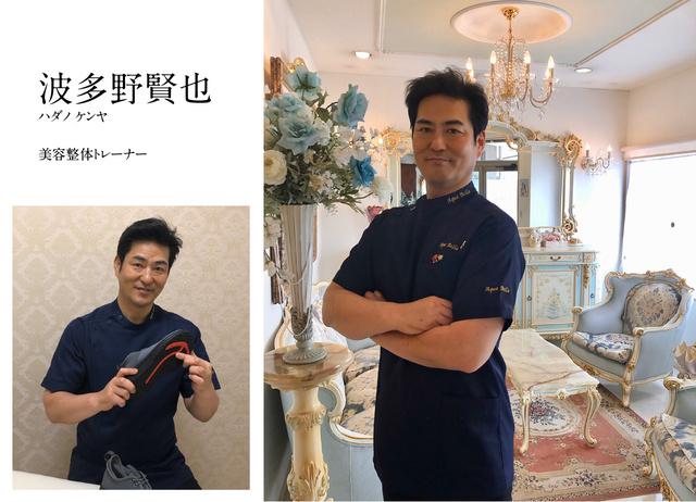 BISOK監修 美容整体トレーナー 波多野賢也先生にインタビューしました!