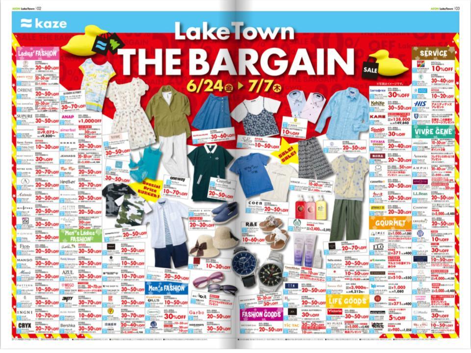 A043.【kaze】Lake Town BARGAIN1-2.jpg