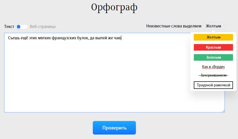 орфограф.png