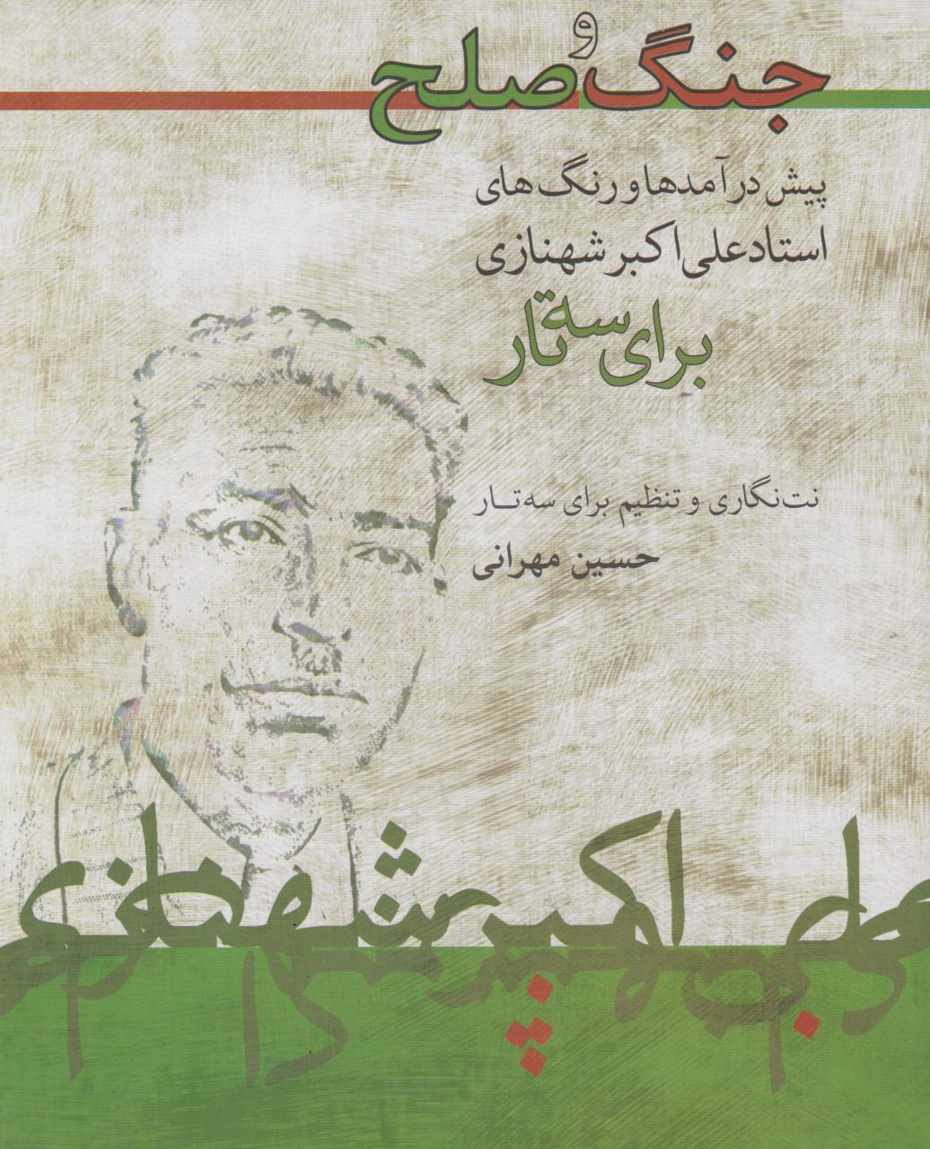 کتاب جنگ و صلح نتنگاری و تنظیم برای سهتار حسین مهرانی انتشارات ماهور
