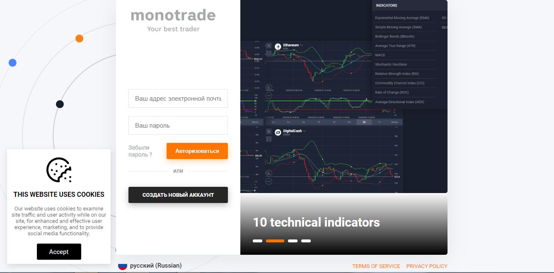 Обзор и отзывы о Mono-Trade: схема мошенничества брокера бинарных опционов