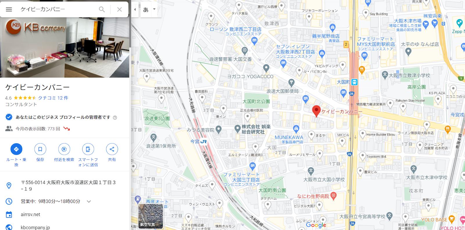 Googleマイビジネスの例