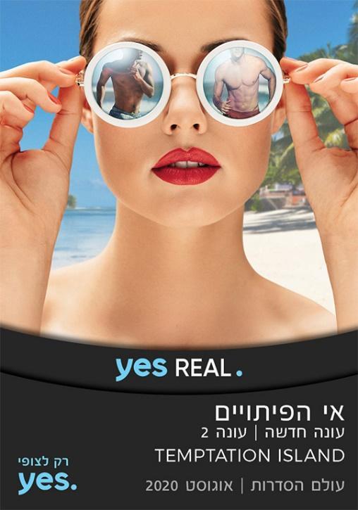 G:\Yes Series Channels\היילייטס\2020\אוגוסט\עיצובים מאסף\temptation-island-2.jpg