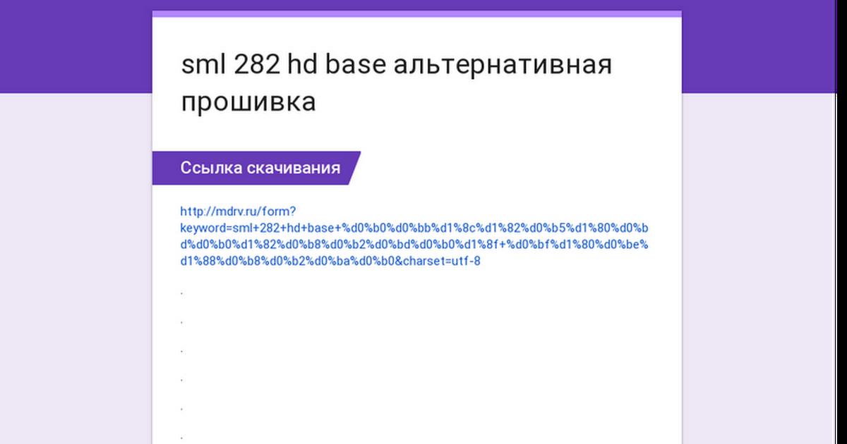 sml-282 hd base альтернативная прошивка