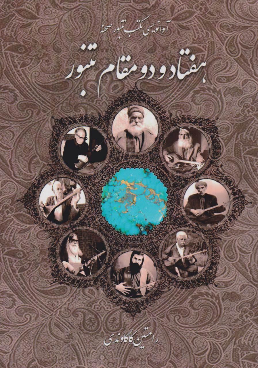 کتاب هفتاد و دو مقام تنبور رامتین کاکاوندی انتشارات موسیقی عارف