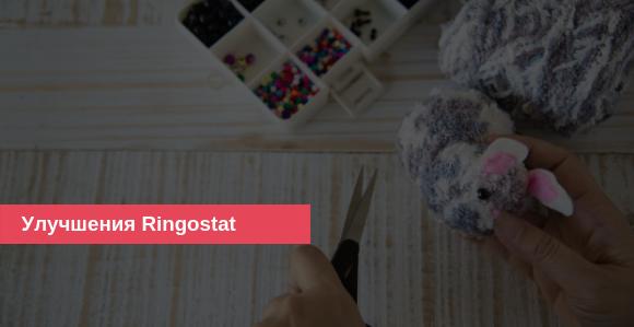 Обновления Ringostat: обновление очереди звонков и работы с интеграциями