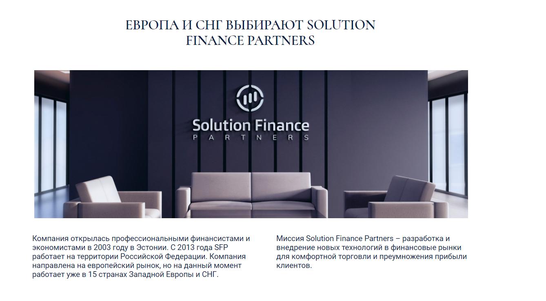 Отзывы о Solution Finance Partners: что известно о брокере?