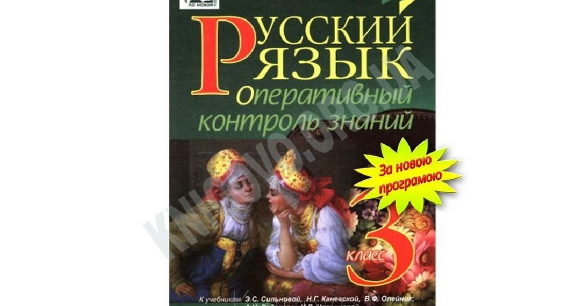 каневская класс 4 часть олейник решебник русского 2 языка сильнова