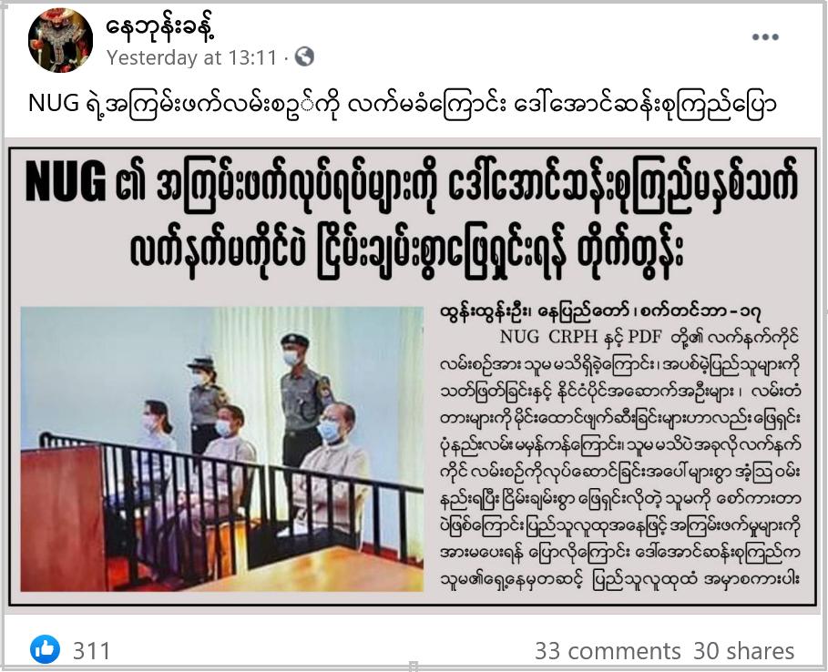 C:\Users\Mi\Pictures\0910-assk-nug\Screenshot 2021-09-20 at 15-45-48 Han Nyein Oo News NUG ရဲ့အကြမ်းဖက်လမ်းစဥ်ကို လက်မခံကြောင်း ဒေါ်အောင်ဆန်းစုကြည်ပြော Facebook.png