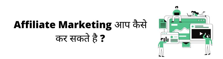 Affiliate Marketing आप कैसे कर सकते है ?