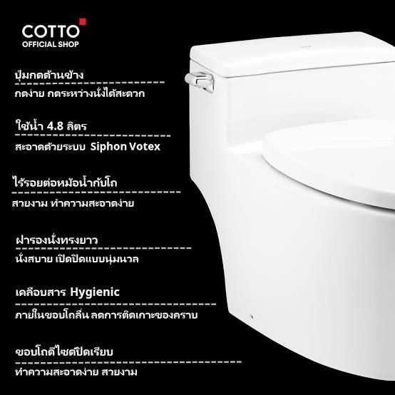 4. Cotto โถสุขภัณฑ์ประหยัดน้ำ C10347 รุ่น พอส 02
