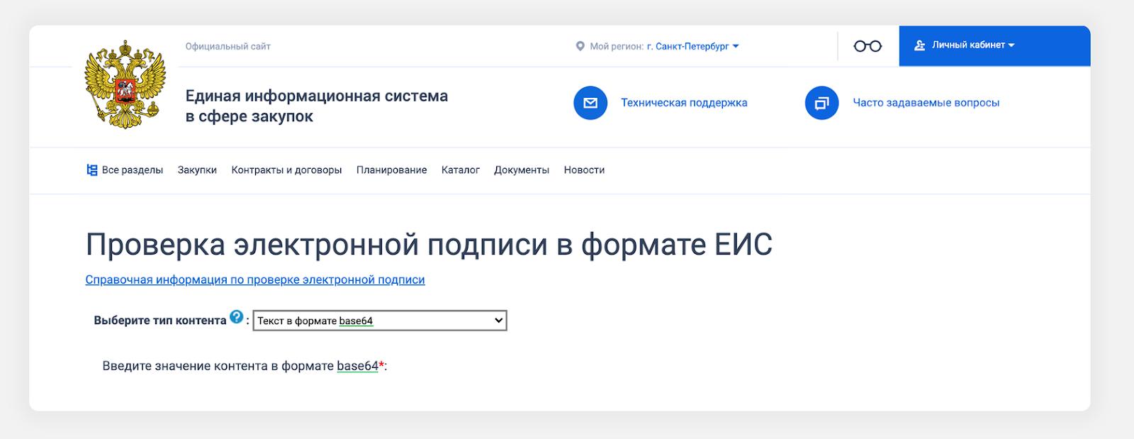 как продлить сертификат электронной подписи