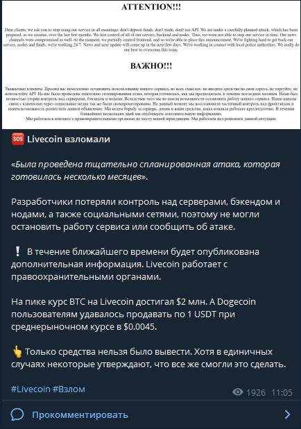 Сообщение в Media SIGEN.pro про взлом биржи Livecoin