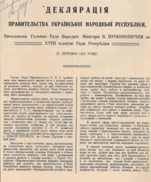Декларация правительства УНР от 25 марта 1921 г.