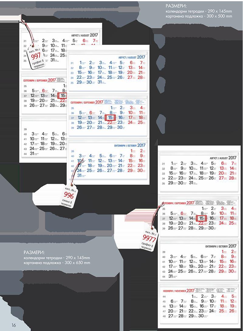 UNO - календари за 2017 г. офсетова серия