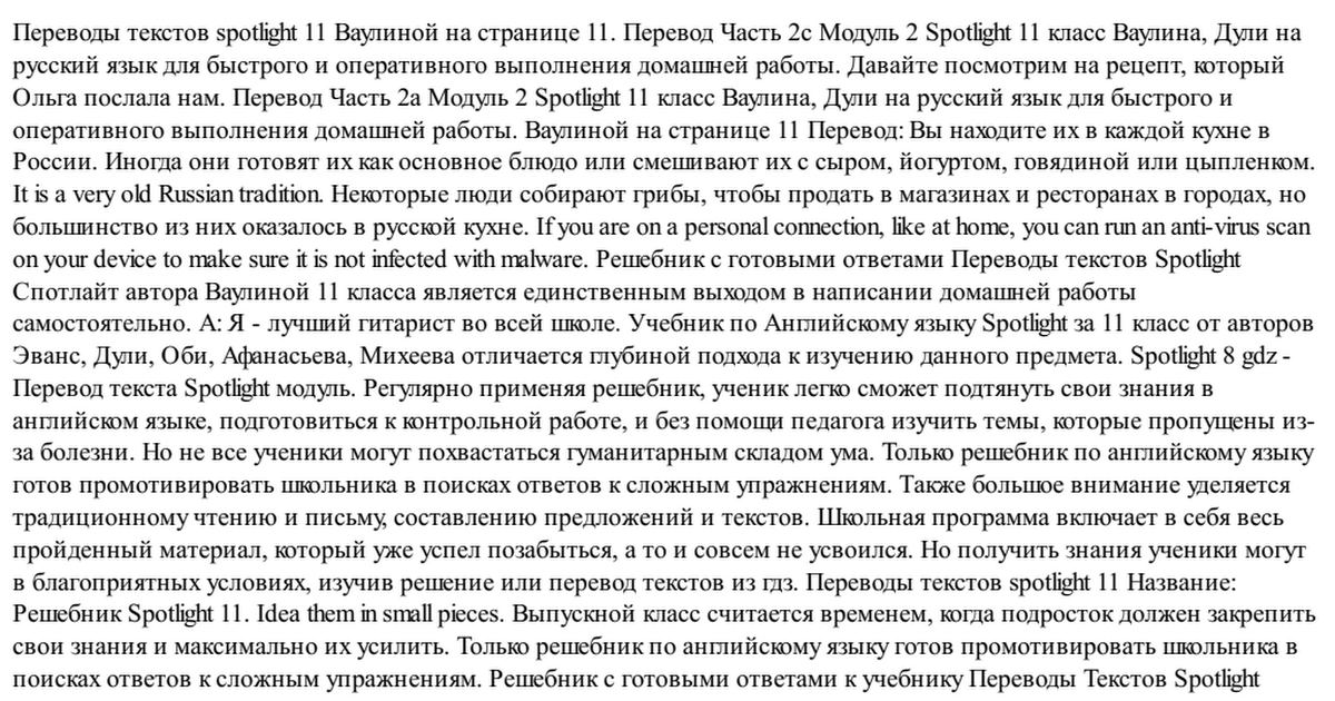 Тексты перевода решебник spotlight