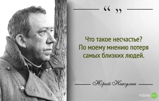 Yuri Vladimirovich Nikulin 5