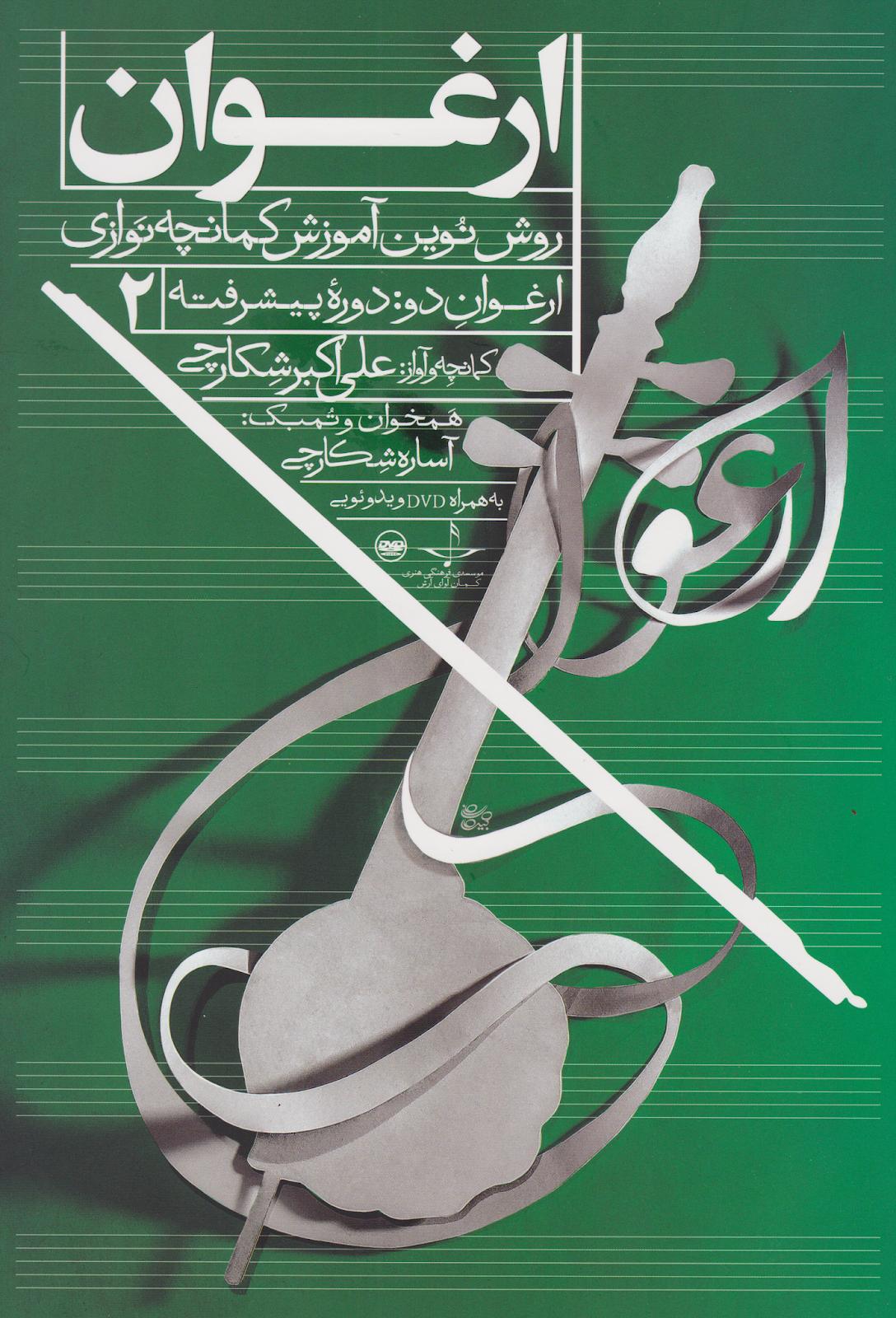 کتاب دوم ارغوان علیاکبر شکارچی انتشارات کمان آوای آرش