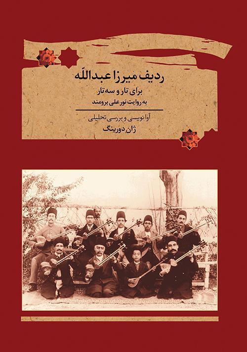 کتاب ردیف میرزا عبداالله برای تار و سهتار ژان دورینگ انتشارات ماهور