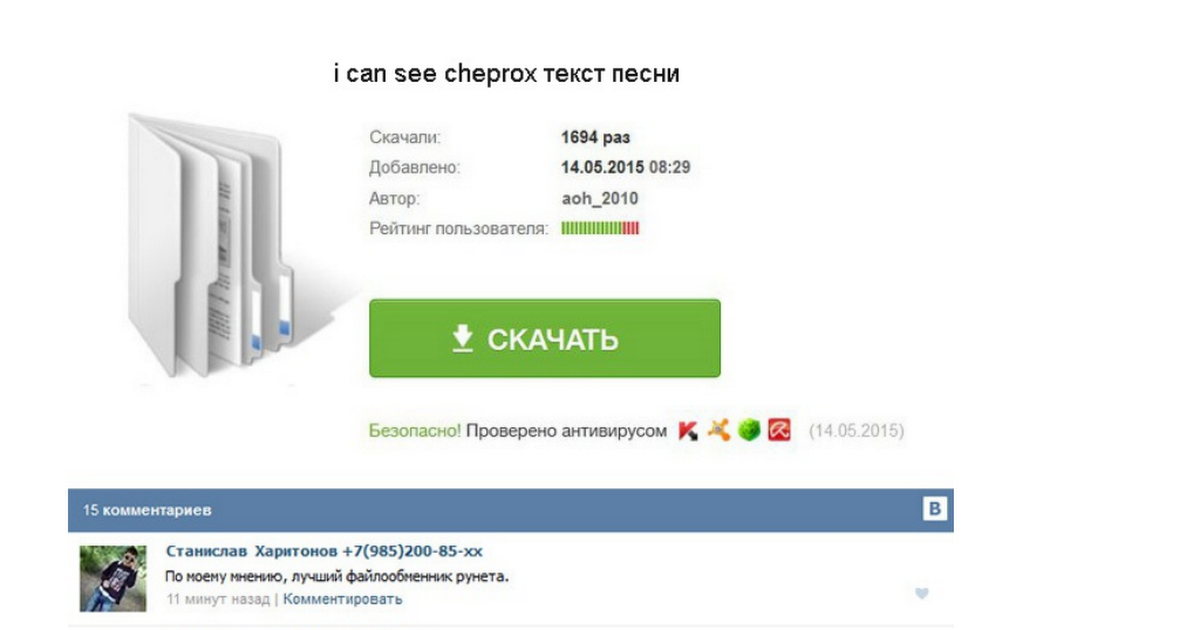 cheprox i can see текст песни