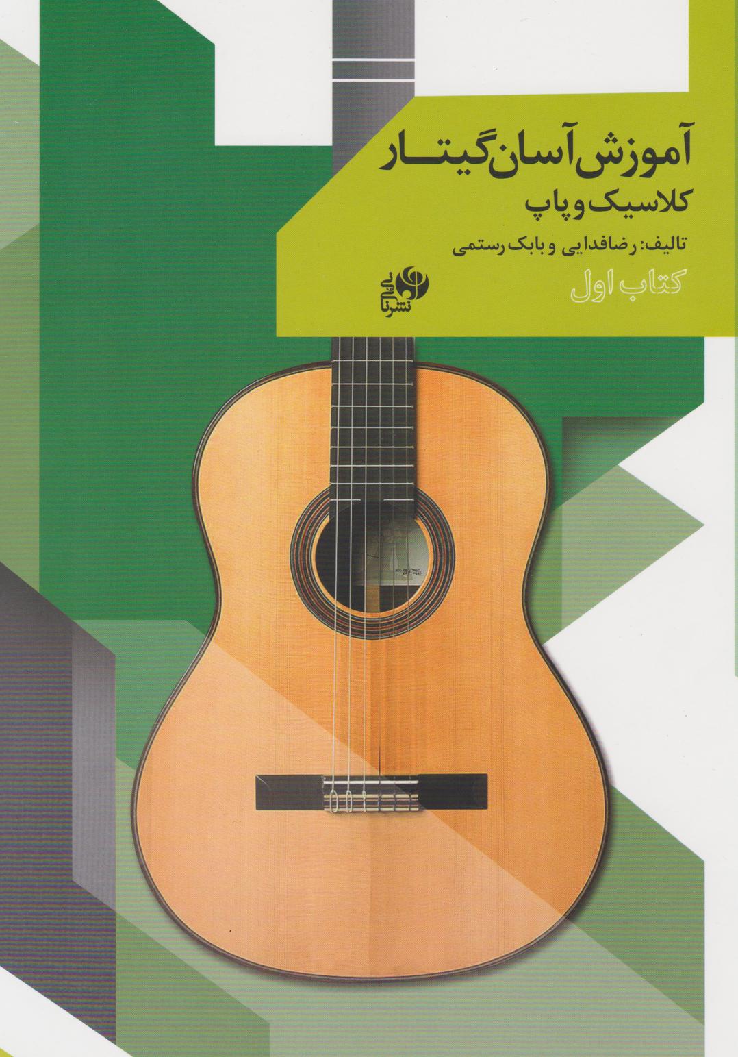کتاب اول آموزش آسان گیتار کلاسیک و پاپ رضا فدایی و بابک رستمی انتشارات نایونی