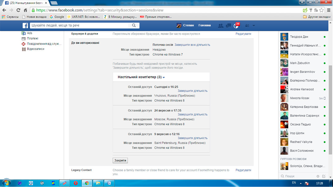 А это скриншоты браузера боевика Жука, в более позднем периоде скрытого с десятками профилей.