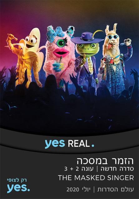 G:\Yes Series Channels\היילייטס\2020\יולי\עיצובים מאסף\the-masked-singer.jpg