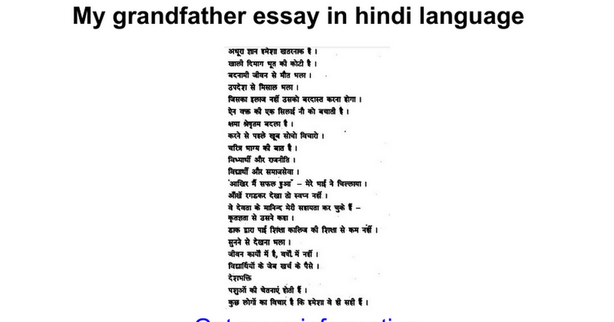 my grandfather essay in hindi language google docs