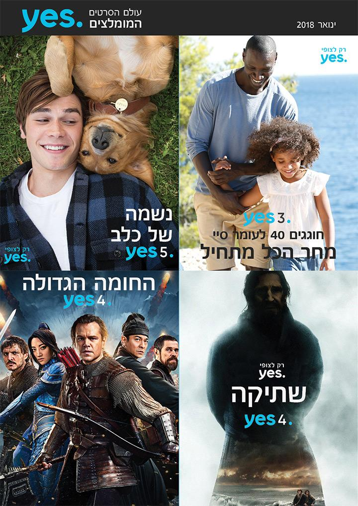 \\filesrv.yesdbs.co.il\HQ-Content_Public\yes12345\2018\ינואר\עיצובים מאסף\2018_JANUARY_MOVIES_page-3.jpg