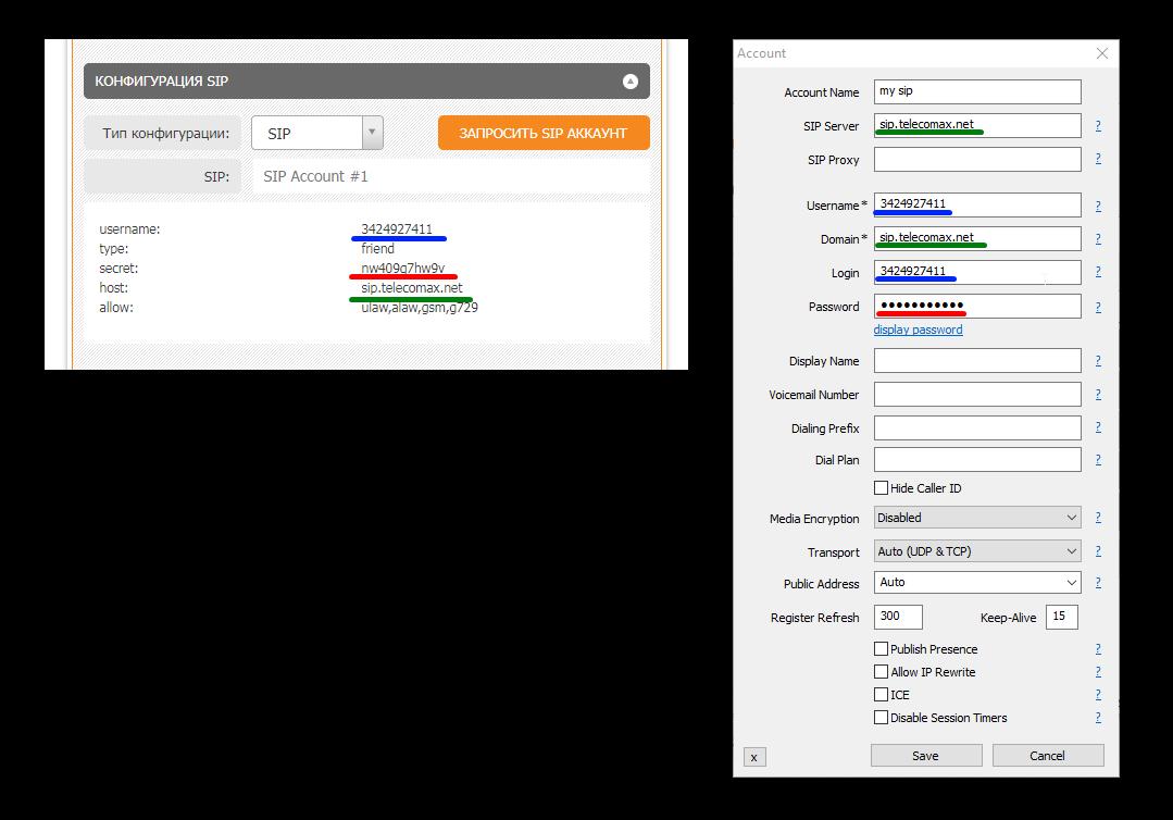 Сохранение параметров MicroSIP