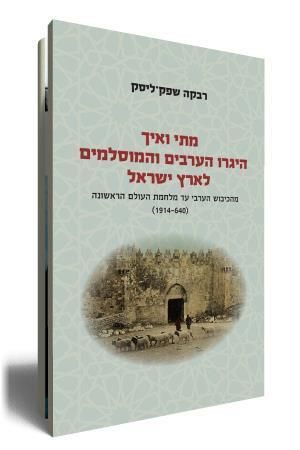 \\sfarim\DATA\USERS\Shared\ספרים\My Documents\צביה\מתי ואיך היגרו הערבים והמוסלמים לארץ ישראל\מתי ואיך היגרו הערבים.jpg