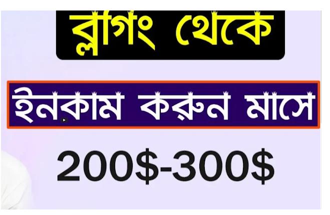 google_blog_bangla