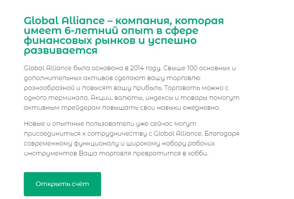 Подробный обзор и отзывы о работе Global Alliance реальные отзывы