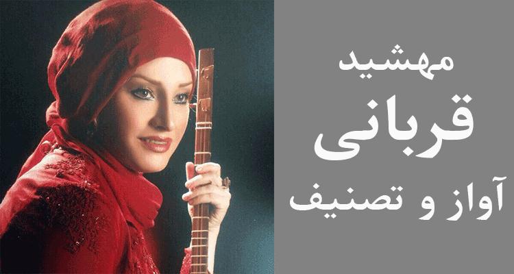 مهشید قربانی مدرس آواز ایرانی تصنیف صداسازی
