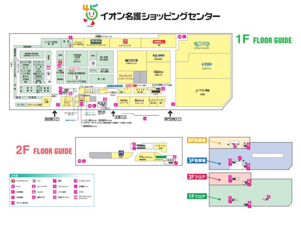 A201.【イオン名護ショッピングセンター】1F-2Fフロアガイド170508版.jpg
