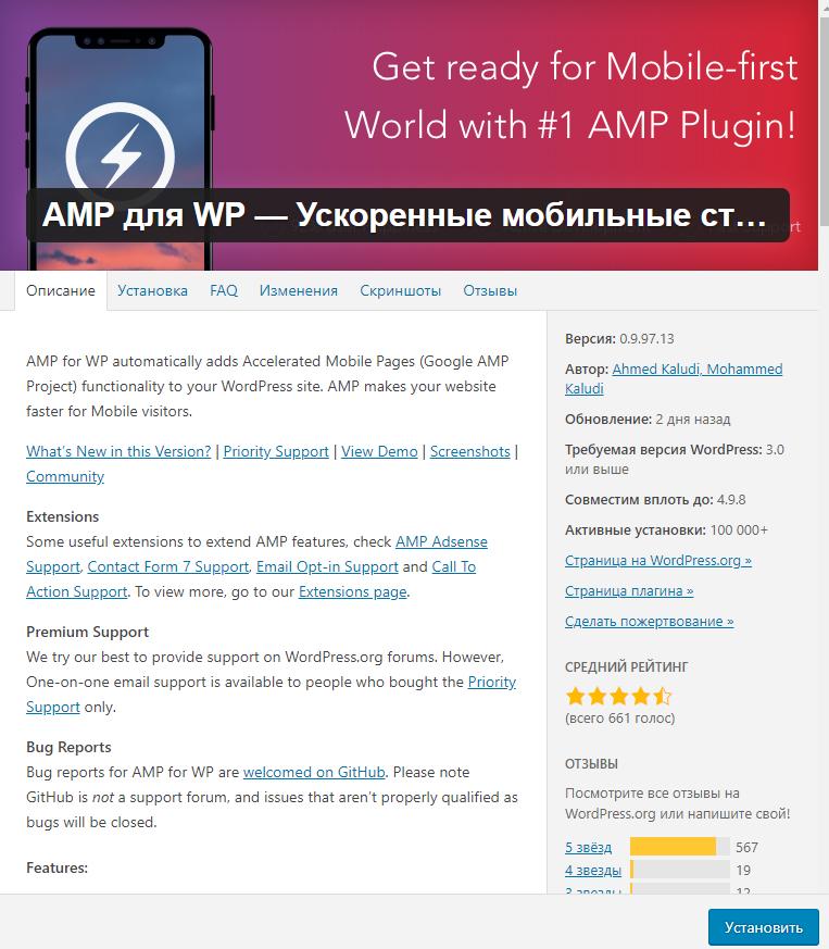 AMP для Wordpress