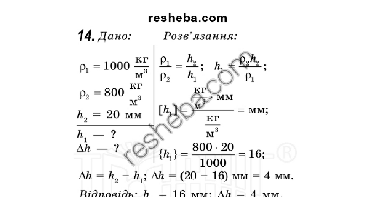 Решебник класс ненашев 7 физика