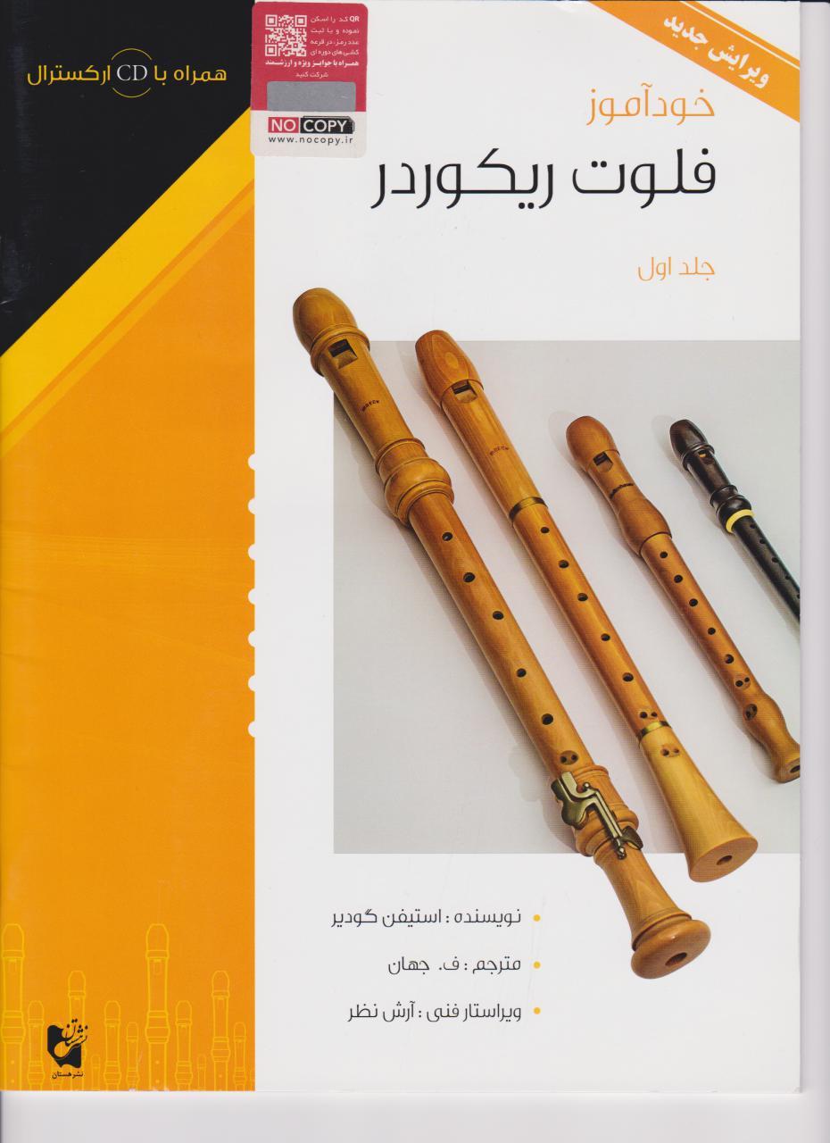 کتاب خودآموز فلوت ریکوردر ۱ استیفن گودیر انتشارات هستان