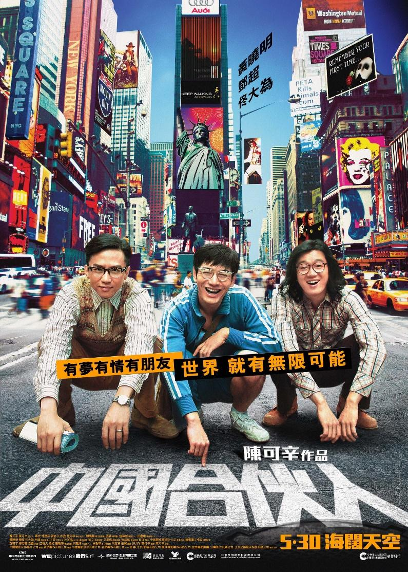 3. American Dreams in China