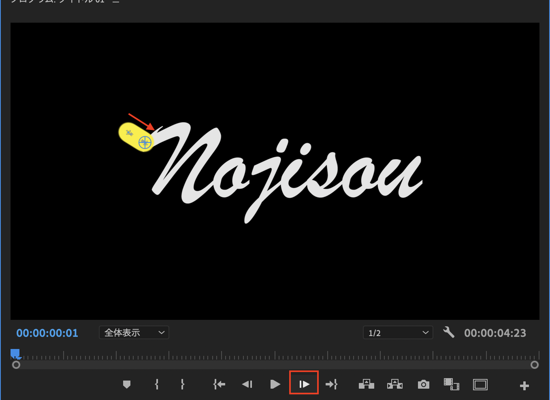 プレミアプロで手書き風文字アニメを作る手順