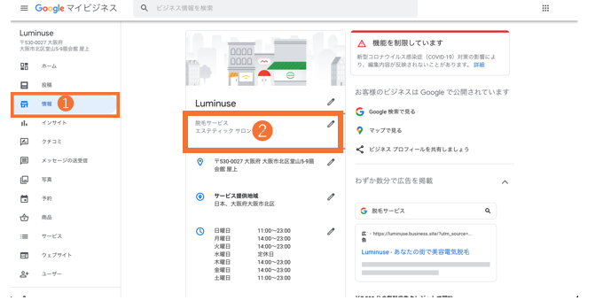 Googleマイビジネスのカテゴリ追加方法1