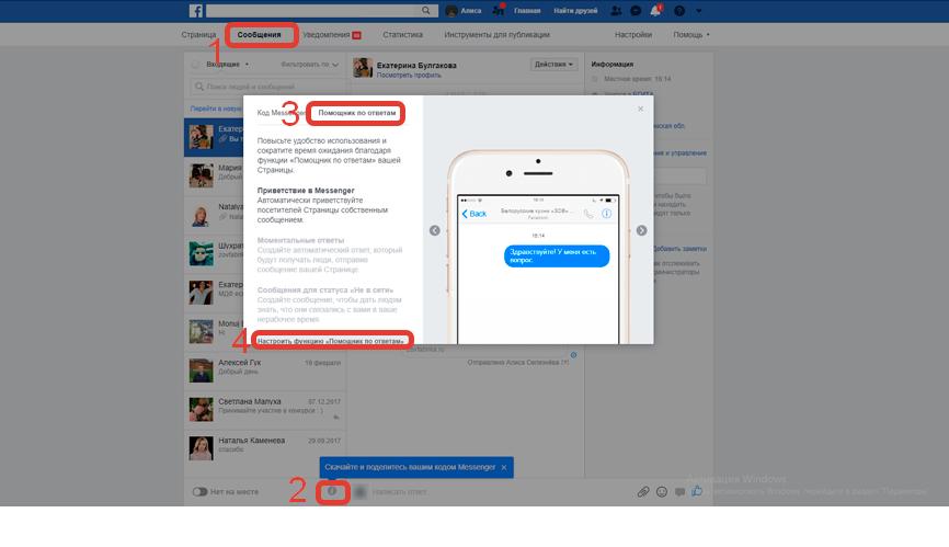 Настройка автоматических ответов в Facebook